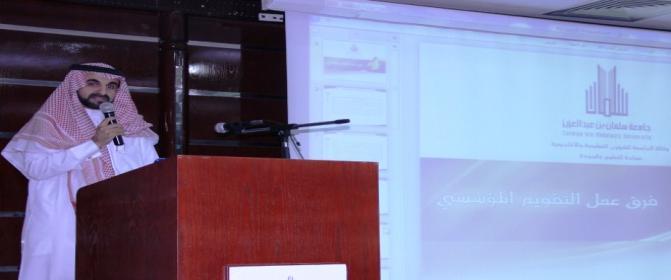 لقاء فرق التقويم التطويري البرامجي والمؤسسي